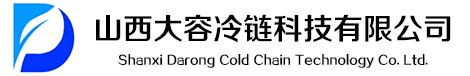 山西大容冷链有限公司官方网站