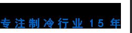 冷水制冷系统定制服务商专注制冷行业15年