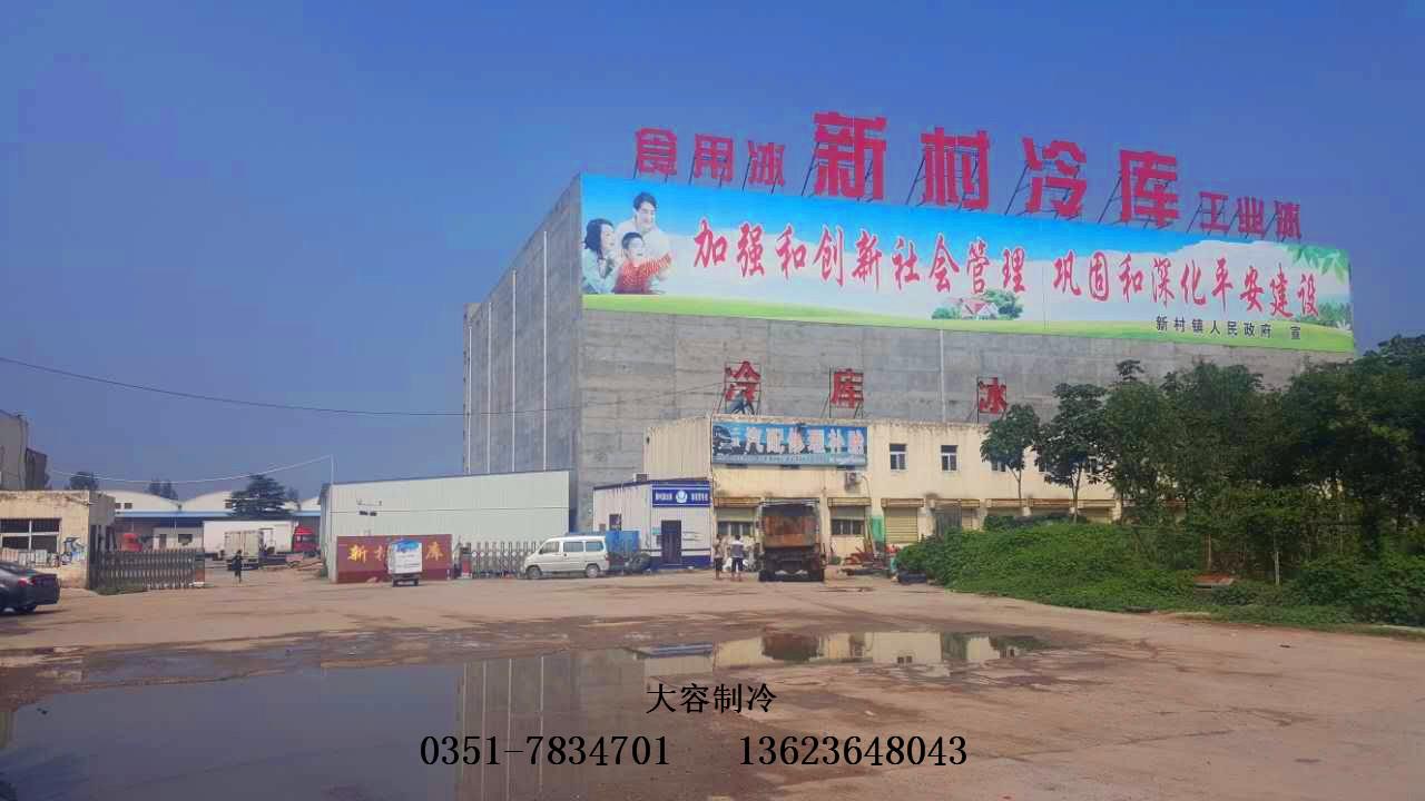 郑州新村冷链物流冷库